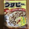 止まらなくなるおつまみ!春日井製菓 『うすピー 』を食べてみた!