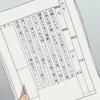辞書マニアによるアニメ『舟を編む』第4話感想と解説。大渡海の「右」と西岡の先見性