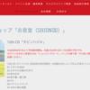 「オンラインショップ志音堂(SHIONDO)」オープン!
