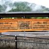 四国バースデイ・フリー切符の旅 ①