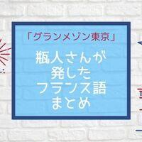 相沢瓶人が発したフランス語をまとめてみた #グランメゾン東京