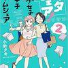 明日8月12日(土曜日)発売のコミックス