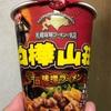 イオングループ限定商品 日清食品 白樺山荘辛口味噌ラーメン 食べてみました