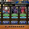 level.485【ウェイト120・赤い霧・検証】第30回闘技場チャレンジカップ3日目