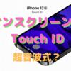 iPhone13のTouch IDでちょっと混乱…〜「ディスプレイ下埋め込み型」と「オンスクリーン型」の違いは?〜