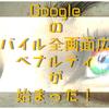 Googleのモバイル全画面広告ペナルティがいよいよスタート!Googleの全画面広告は果たして?!