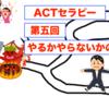 【vol.5、やるかやらないかの二択】アクセプタンス アンド コミットメントセラピー(ACT)のワークブック要約。