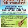 【ウクレレ】夏のウクレレイベント大集合!