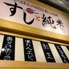 2020年12月某日 すしと純米酒 (つなぐ横丁)@札幌駅高架下