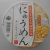 太子町東出のマルナカで「イトメン カップにゅうめん和風つゆ」を買って食べた感想