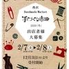 第30回 西沢手づくり市場 開催日決定!出店者様大募集☆