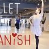 【レポート】くるみ割り人形「スペイン」を踊りました!5月21日バレエグループレッスン