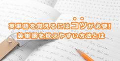 英単語を覚えるにはコツが必要!英単語を覚えやすい方法とは