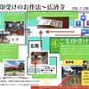 広済寺オリジナルご朱印帳 試作版発表