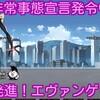 【プレイ動画】特別非常事態宣言発令中 発進!エヴァンゲリオン