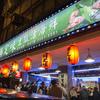 台湾 台北へ行ったら中山駅近くの居酒屋『鮮定味』へ行って台湾飯を満喫しよう!