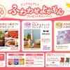 カバヤ【九州エリア限定】ピュアラルグミでふわわせよかもんプレゼントキャンペーン