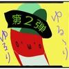 【ノーマルタイプ】ゆる~り実践第2弾!ナニモナイヨ―実践89