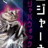遊星ジャーナル03『ジャバウォックな遊星』が発売されました。