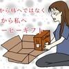 母の日~自分から自分へ届いたプレゼント~