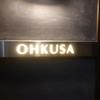 【四谷三丁目】オオクサ
