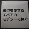 《絶対欲しい!》スジ彫り堂さんと模型の格言カレンダー!