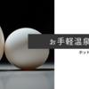 【ホットクック】お手軽に作る温泉卵がおいしい