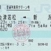 SLばんえつ物語 普通列車用グリーン券