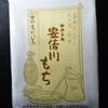 静岡土産の定番「安倍川餅」を食べた!
