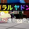 【ポケモン剣盾】ガラルヤドン入手方法・進化・色違い