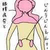 背中が痛い(20171106_01)