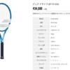 【評価・レビュー】ピュアドライブ2018年最新モデルの特徴・おすすめガットまとめ!