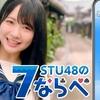 STU48の「7ならべ」 推しメンと通話できるチャンス!『スマホでお話し会』スタート
