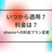 【ahamo】適用開始日と変更月の料金は?【いつ変更するのが得なのか?】
