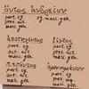ピーター・キヴィ『音楽哲学入門』第2章補足 プラトン『国家』第3巻第399α-399β節に関するコメント