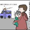 【育児まんが】山椒成長レポート【41】実家の母とご対面
