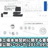 清掃工場本体契約に関する書類の情報公開について(2017.09.01) | 山形県上山市川口清掃工場問題