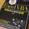 沢内晴彦「Excel VBA 実戦のための技術」(ソシム)