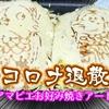 <動画UP>【お好み焼きアート(?)】アマビエを広島風お好み焼きに描いてみた♪ 新型コロナ退散祈願!