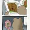 悲熊「クマ」