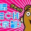 趣味TECH祭(京都)開催のお知らせ
