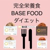 完全栄養食のBASE FOOD(ベースフード)で糖質制限ダイエット!