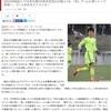 #あれうちの子です   U-17日本代表FW岸本武流(C大阪U-18、1年)