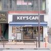 KEY'S CAFÉ  キーズ カフェ 大泉学園店