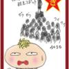 中国人とは⑥ 民族大移動には気を付けろ
