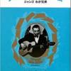 ジプシージャズ入門〜番外編⑥〜ジプシージャズの偉人伝〜参考にするべきギタリスト達〜