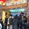 ニュージーランドチーズトースト!?北京で大人気の蜜語芝間・新西蘭岩焼乳酪