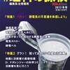 理科の探検(RikaTan)誌2013冬号(01月号 通巻9号)の内容(特集:静電気、地震と活断層)