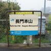 一日にわずか3本の列車で地域と若者を支え続ける駅 - JR小野田線「本山支線」・長門本山駅