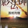 百田尚樹「影法師」下級国民と上級国民の絆を描いた下級国民歴史文学の決定版